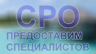 квалификация специалистов в сро по проектированию(, 2017-12-08T11:55:32.000Z)