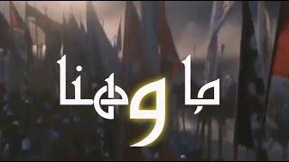 """""""ما وهنا"""" نايف الشرهان...كلمات جهاد الترباني"""