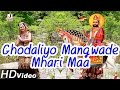 Ghodaliyo Mangwade Mhari Maa POPULAR BABA RAMDEVJI NEW BHAJAN RAJASTHANI HD VIDEO SONG 2014