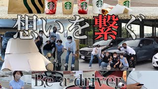 【贈呈式】パパ吉の100ロドが神戸で復活?!想いを繋ぐBe a driver.