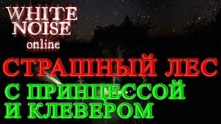 White Noise Online - Страшный Лес С Принцессой И Клевером