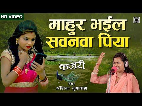 Kajari - गांव की कजरी - माहुर भइल सवनवा पिया - अंशिका कुशवाहा - Bhojpuri Rain Song 2018