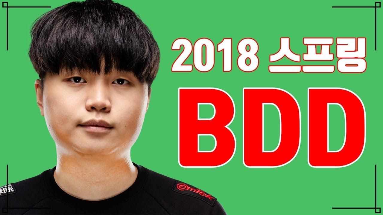 BDD / 2018 LCK Spring  《Gagamel TV》