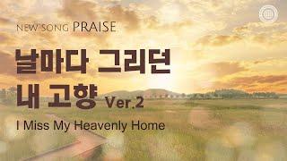 〔새노래   Praise〕 날마다 그리던 내 고향   하나님의교회 세계복음선교협회