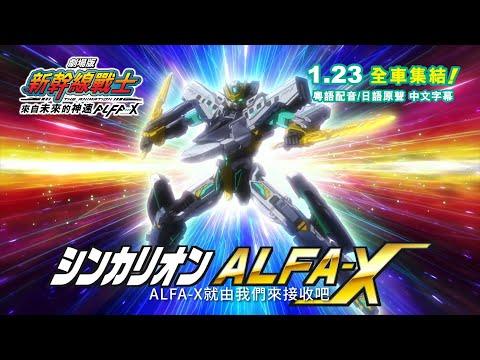 新幹線戰士 來自未來的神速ALFA-X (粵語版) (SHINKALION The Movie)電影預告