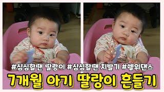 |7개월|아기 영상|딸…