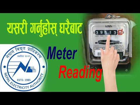 अब-आफ्नो-घरको-मिटर-आफै-read-गर्नुहोस-||-nepal-electricity-authority-self-meter-reading
