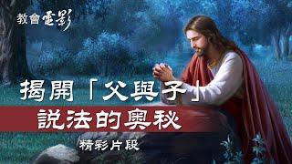 基督教會電影《「三位一體」探祕》揭开聖父、聖子、聖靈的奧祕