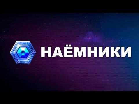 видео: heroes of the storm - Советы по наёмникам от oneonwar