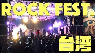 台湾のロックフェス!日本人第一次體驗台湾音樂節「浮現祭2019」Rock Festival in Taiwan EMERGE FEST 2019
