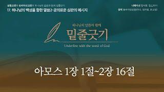 149. 밑줄긋기: 제30주 아모스 1장 1절~2장 1…