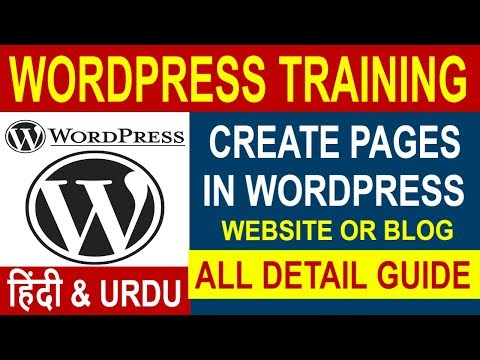 How to Create pages in wordpress- wordpress tutorial in hindi