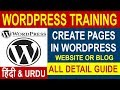 How to Create pages in wordpress in hindi   Wordpress tutorial in hindi - Part 8