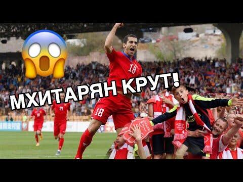 Фаны Арсенала в ШОКЕ! Мхитарян порвал Боснию