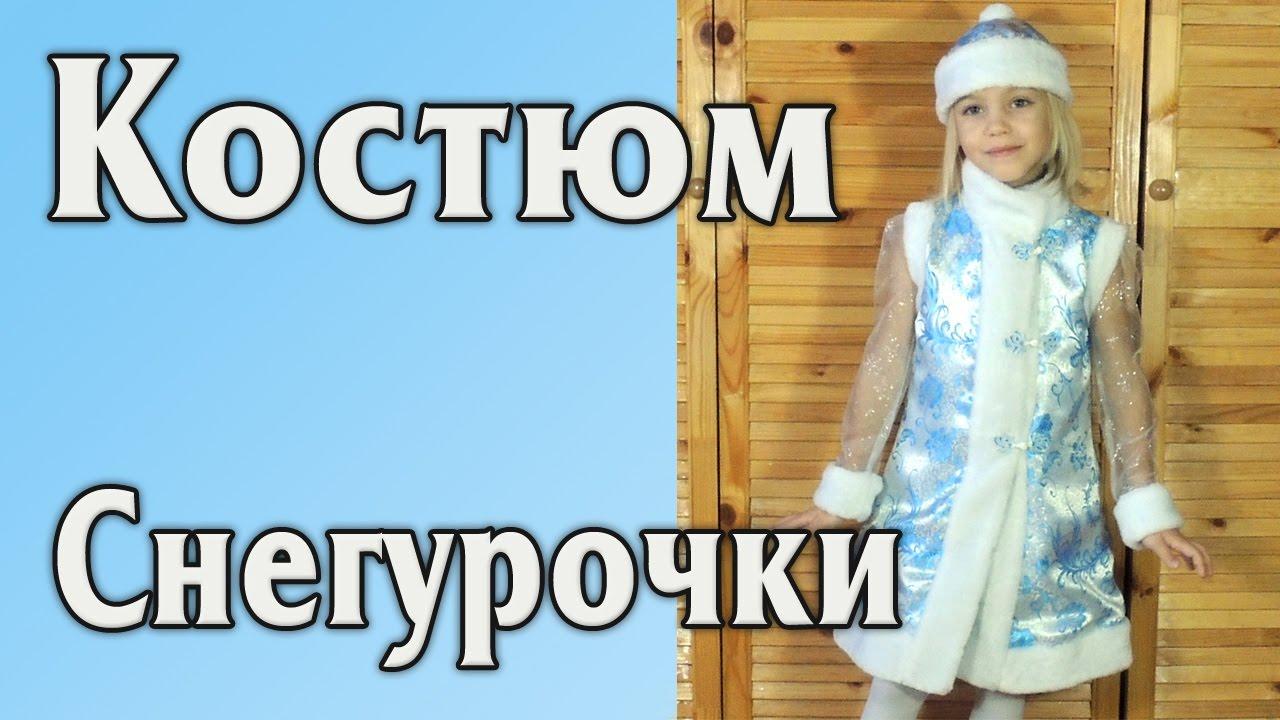 Сшить костюм снегурочки своими руками взрослый фото 550