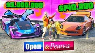 У кого круче Суперкар? БОМЖ vs МАЖОР. Орел и Решка. GTA 5 Online #4