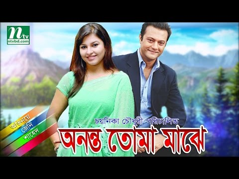 Romantic Bangla Natok - Ononto Toma Majhe (অনন্ত তোমা মাঝে) by Jenny, Shahed | Telefilm & Drama