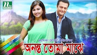 Romantic Bangla Natok - Ononto Toma Majhe (অনন্ত তোমা মাঝে) by Jenny, Shahed | Telefilm & Drama