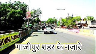 गाजीपुर शहर के नज़ारे । Ghazipur city's Ride ! Ghazipur city Bike Ride ! ghazipur Bike Ride
