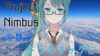 [LIVE] 【Project Nimbus】2-5をクリアしたい【アイドル部】