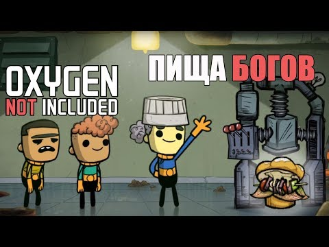 Гайд. Еда. Oxygen Not Included