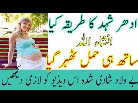 How to get pregnant fast and naturally in urdu Hindi