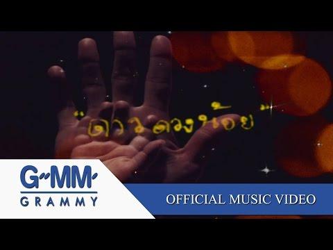 ดาวดวงน้อย - ธนพล อินทฤทธิ์ 【OFFICIAL MV】
