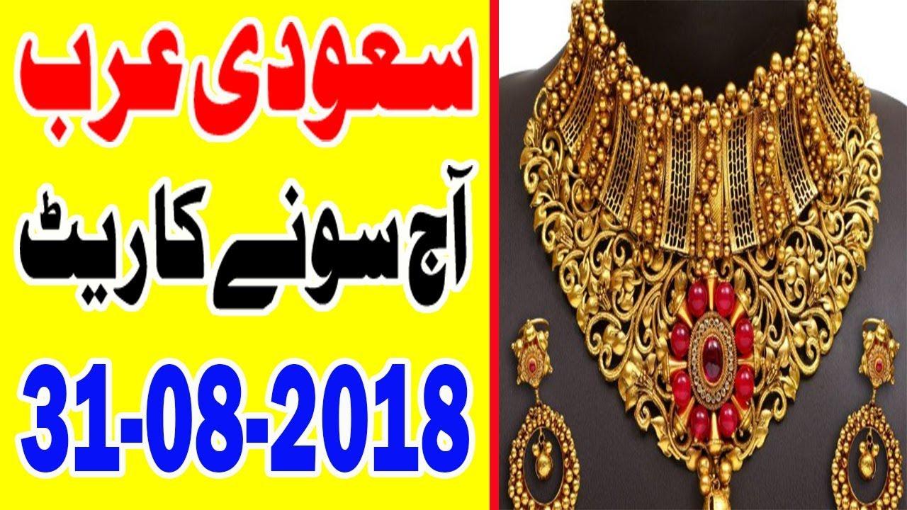 Gold Price Today In Saudi Arabia Ksa