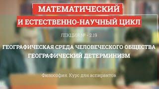 А 2.19 Географическая среда человеческого общества - Философия науки для аспирантов