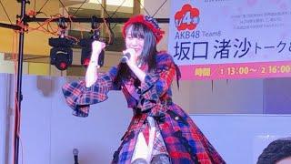 2019年1月4日 【出演】坂口渚沙 (AKB48 Team8 北海道代表) 【会場】イオ...