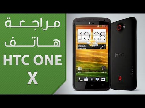 مراجعة: HTC ONE X