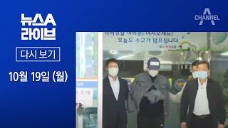 [다시보기]김봉현 폭로 후폭풍…추미애·윤석열 '정면 충…