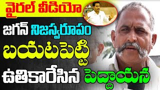 Public Talk On Chintamaneni Prabhakar Issues | Public Sensational Allegations On Jagan Govt