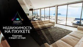 Недвижимость в Таиланде. Как купить квартиру на Пхукете?