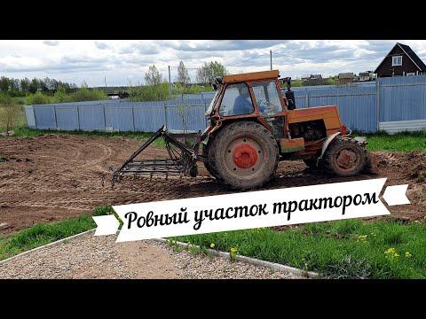 Как выровнять участок на даче трактором под газон, огород, дом, строительство на склоне. DIY
