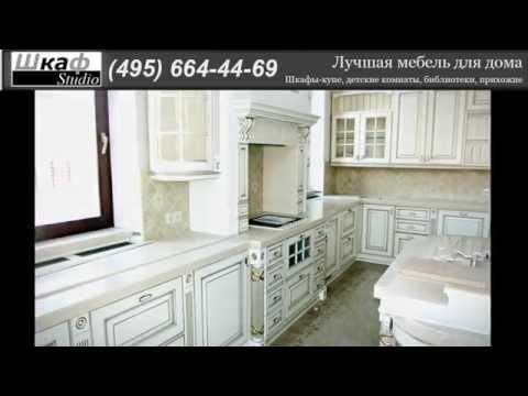 Кухонная мебель из крашенного МДФ по индивидуальным проектам - SHKAFSTUDIO.RU