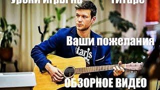 Уроки игры на гитаре от Ильи Перова . Давайте общаться!