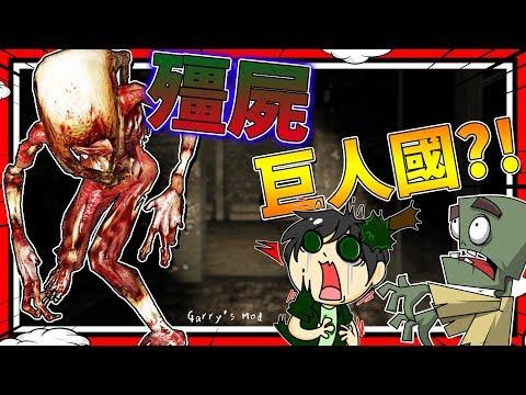 💥突入!! 巨大殭屍國!!!😱 ➤ 恐怖遊戲 ❥ Garry's Mod thumbnail