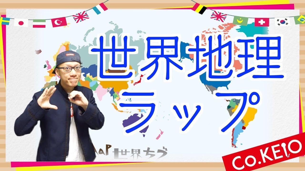 【世界地理ラップPV】重要な国名・首都名を一挙マスター!/ Co.慶応