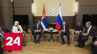 Путин проводит в Сочи переговоры с президентом Сербии Александром Вучичем - Россия 24