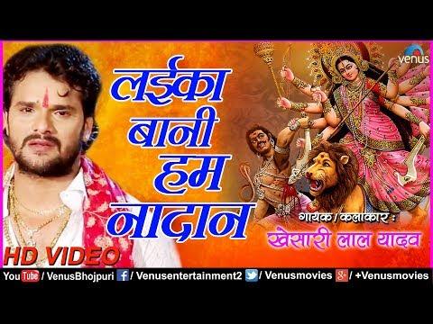 Khesari Lal Yadav का हिट देवी गीत VIDEO SONG   Laika Bani Hum Nadan   New Bhojpuri Devi Geet 2018
