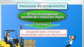 Вводный инструктаж по охране труда(Вводный инструктаж по охране труда http://econavt.ru/vvodnyj-instruktazh Охрана Труда и Промышленная Безопасность http://econavt.r..., 2012-08-17T12:58:53.000Z)