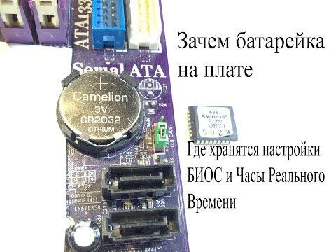 Зачем нужна батарейка на материнской плате.Что такое микросхема БИОС.