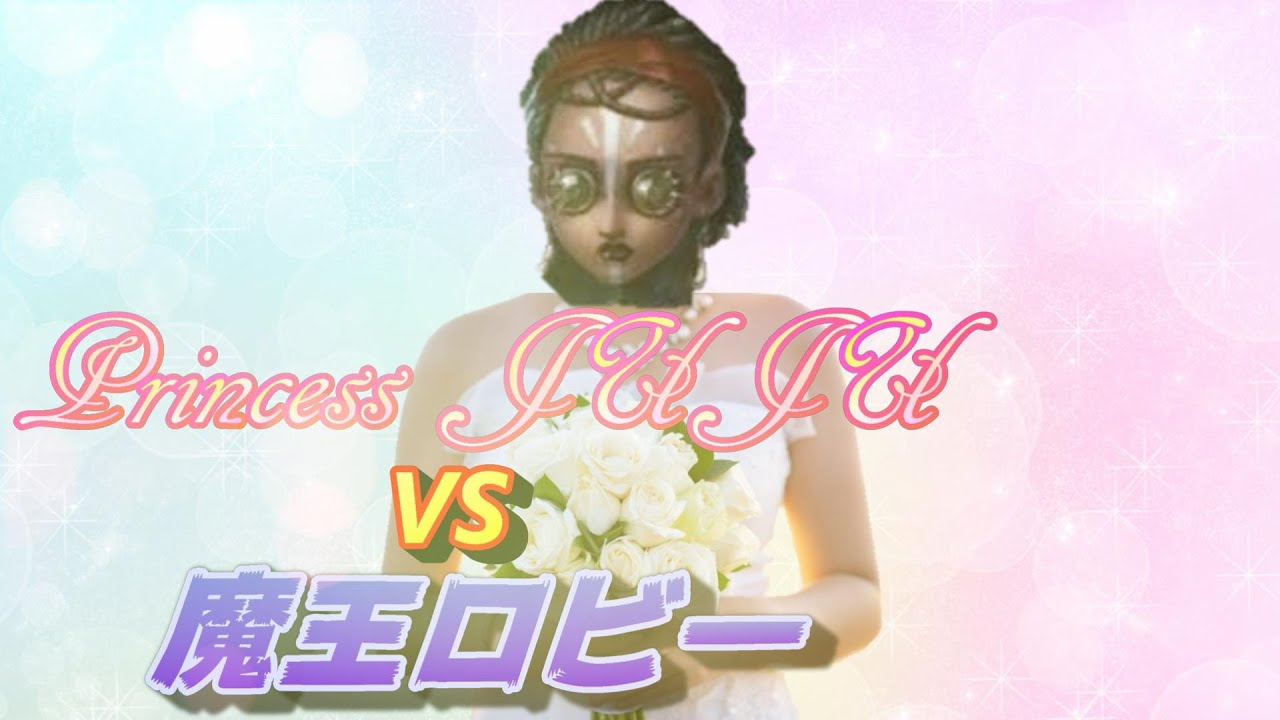 Princess JUJU VS 魔王ロビー!!サバの圧倒的絆をロビーは突破できるのか?!