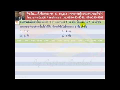 เก็งข้อสอบ ภาค ก. (ก.พ.) - คณิตศาสตร์พื้นฐาน (ระดับอนุปริญญา)