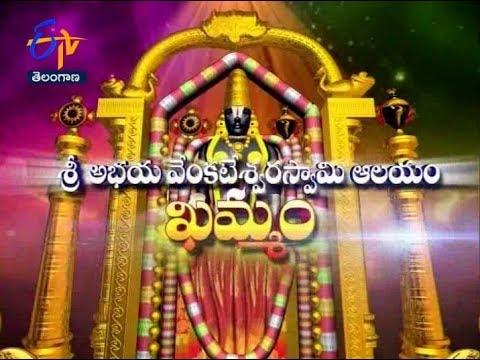 Sri Abhaya Venkateswara Swamy Temple | Khammam | Teerthayatra | 12th May 2018 | ETV TS