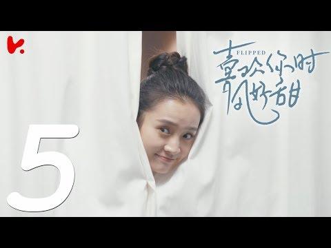 ENG SUB |《喜歡你時風好甜 Flipped》EP05——高瀚宇、陳芋米、谷藍帝、林妍柔、朱文超