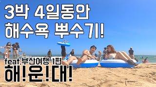 3박4일 동안 부산 해운대 해수욕장 뿌수기!/여름휴가V…