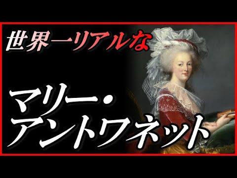 #12 女の意地とプライドに懸けて王子を産むわ⁈親友のポリニャック夫人がマリーアントワネットを裏切るなんて⁈マリーアントワネット アニメフランス革命 アニメMarie Antoinette