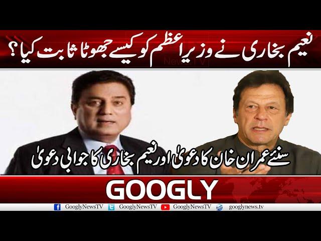 Naeem Bokhari Nai Wazire Azam Ko Kaisay Jhoota Sabit Kia ? | Googly News TV